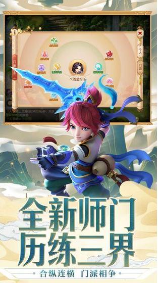 梦幻西游手游网易官方下载