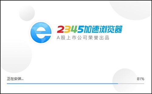 2345浏览器官方下载2020电脑版