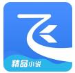 飛讀小說app