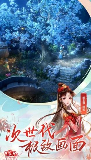 倩女幽魂手游网易版下载