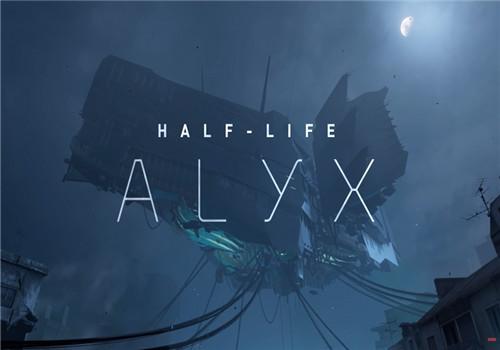 半条命alyx下载