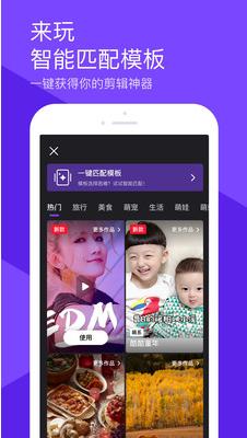 微視app