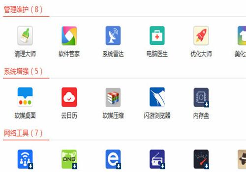 软媒魔方官方下载