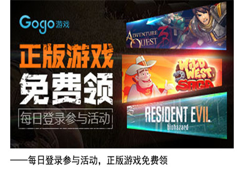 Gogo Steam助手官方版下载