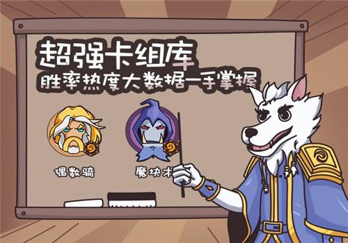 炉石传说盒子官方版下载