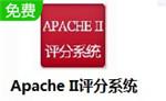 apache ii评分系统 v3.3