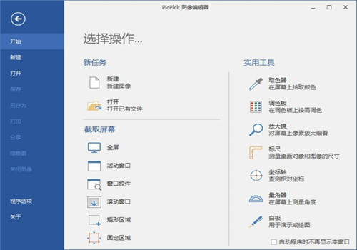 picpick中文版下载