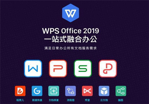 WPS Office电脑版官方下载