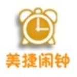 美捷闹钟官方版 v2.1.1.2