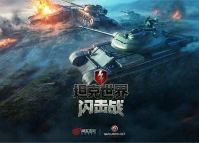 開局送虎式,一炮干翻他——坦克世界閃擊戰