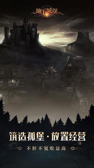 地下城堡2官方版下载