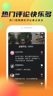 秘樂短視頻app