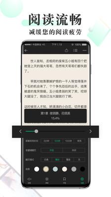 豆豆免費小說app