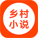 鄉村小說app