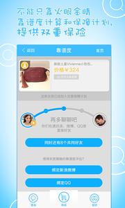 小交易app
