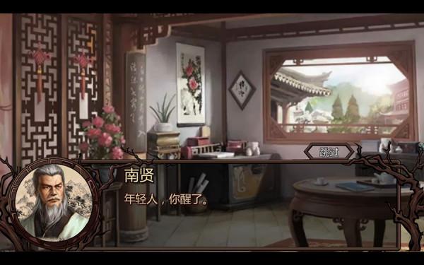 金庸群侠传X完美破解版