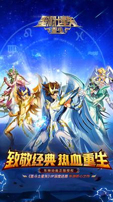 圣斗士星矢重生变态版下载