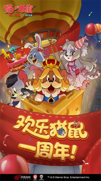 猫和老鼠破解版无限金币无限钻石下载