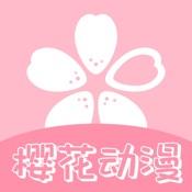 櫻花動漫app