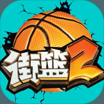 街籃2破解版最新版 v1.28.1