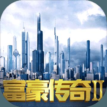 富豪傳奇2破解版游戲 v1.2.4
