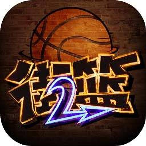 街頭籃球2手游官方版 v1.0.9