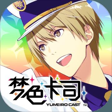 夢色卡司破解版中文版 v2.5.0