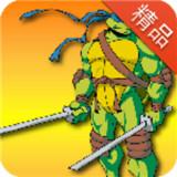 忍者神龜1綠色版 v3.1
