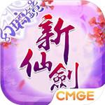 新仙劍奇俠傳手游gm版 v5.8.0