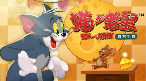猫和老鼠游戏下载安装正版安装-猫和老鼠破解版无限金币无限钻石下载-猫和老鼠共研服游戏下载2020