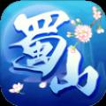 蜀山毒龍尊者手游官方版 v2.1