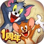 猫和老鼠国际版