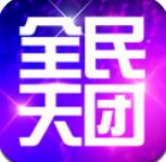 全民天团手游安卓版 v1.2.2.5