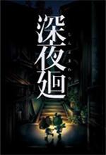 深夜廻中文版