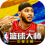 NBA籃球大師破解版無限鉆石