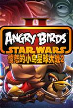 愤怒的小鸟星球大战2破解版