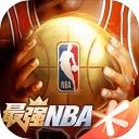 最強NBA破解版