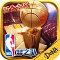 NBA梦之队 v16.0