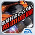 极品飞车14热力追踪手机版 v1.0.84