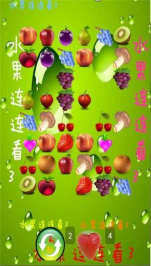 水果消消看小游戏_水果连连看3下载-水果连连看3单机版-45575游戏网