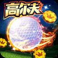 决战高尔夫 v68.0.2.108_3.0