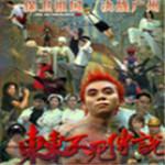 东东不死传说手机版 v4.3.1
