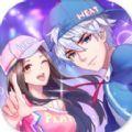 恋与恋练生最新版 v2.0.1078