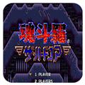 魂斗罗4破解版 v4.3.0