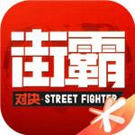 街霸对决安卓版 v1.0.20