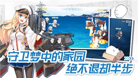 战舰少女R游戏