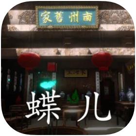 孙美琪疑案蝶儿 V1.0.2