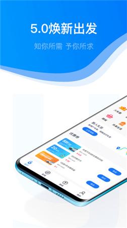 永安行app