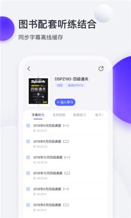 星火英语app