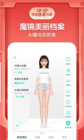 新氧医美app